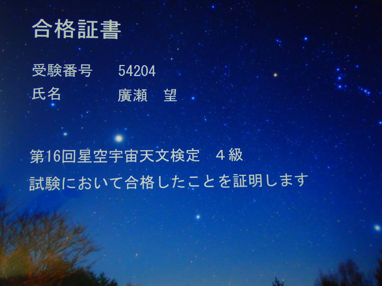 星空宇宙天文検定に合格!