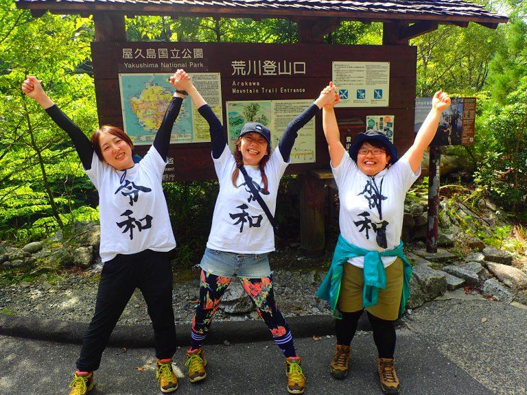 屋久島の登山・水系ツアー(カヤック等)の服装と季節・天候について