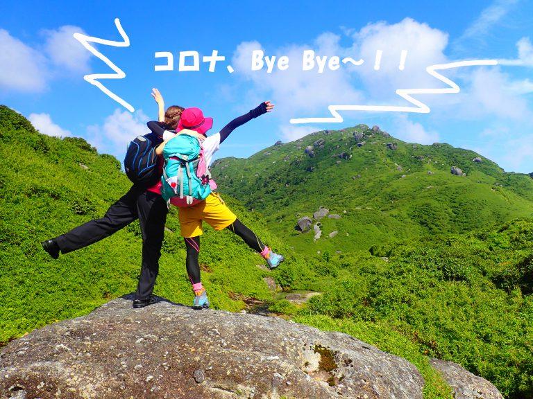 2021年屋久島ガイド「島あそび」の新型コロナウイルス感染症対策まとめました!